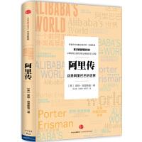 阿里传:这是的世界,波特・埃里斯曼◎著,中信出版社【质量保障放心购买】
