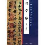 兰亭序:东晋王羲之 (东晋)王羲之 人民美术出版社 9787102053356