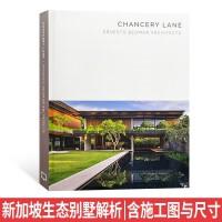 CHANCERY LANE 新加坡生态别墅深度解析 ERNESTO BEDMAR作品 建筑室内景观设