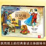 经典童话立体剧场书烫银版-灰姑娘