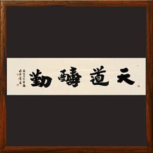 1.8米《天道酬勤》杨法孝 中书协会员 山东书协理事R2905