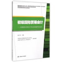 初级国际贸易会计--助理国际贸易会计师业务技能考***书(高等院校国际贸易类专业规划教材)