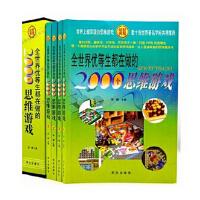 全世界优等生都在做的2000个思维游戏(共4册)