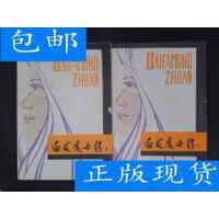 [二手旧书9成新]白发魔女传(上下册) /梁羽生 著 内蒙古文化出