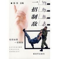 一招制敌,陈伟,中国人民解放军出版社,9787506555890