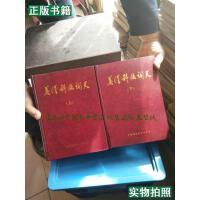 【二手9成新】英汉科技词天王同亿主编中国环境科学出版社