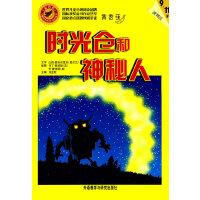 黄香蕉(彩香蕉儿童素养形成分级阅读9~11岁全十册)