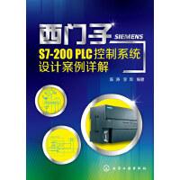 西门子S7-200PLC控制系统设计案例详解