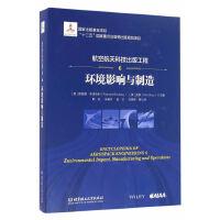 航空航天科技出版工程6 �h境影��c制造