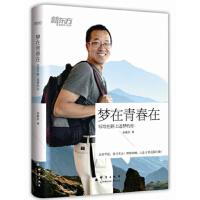 【正版二手书9成新左右】 梦在青春在:写给路上追梦的你 俞敏洪 群言出版社