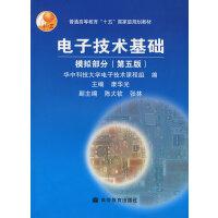 【正版二手书9成新左右】电子技术基础 模拟部分(第5版 康华光 高等教育出版社