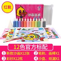 儿童沙画套装宝宝早教画画刮画纸亮粉12色彩沙手工制作玩具