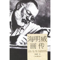 【二手书8成新】海明威画传 董衡巽 河南文艺出版社