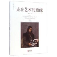 【二手书8成新】走在艺术的边缘(画家篇 黄勇 青岛出版社