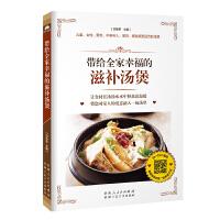 带给全家幸福的滋补汤煲 正版 书籍 畅销书 家庭菜谱书 跟着视频学做党参莲子汤