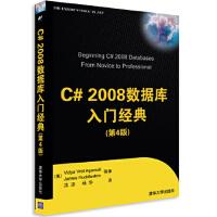 【旧书二手书9成新】C# 2008数据库入门经典(第4版) (美)阿格沃尔,(美)哈德莱斯顿,沈洁,杨华 978730