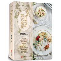 超养眼自然系韩式裱花(玩美书系) 糖师师 青岛出版社 9787555281634