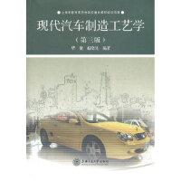 现代汽车制造工艺学(第三版) 华健 上海交通大学出版社 9787313030962