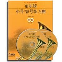 布尔姆小号/短号 练习曲(附DVD CD各一张) 陈嘉敏注 上海音乐出版社 9787807516040