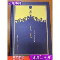 【二手九成新】鄂尔多斯婚礼蒙文金冠文库一套六本书超级精美制作具有超高的收藏忽略内蒙古大学出版社
