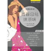 青春总兑抹茶味(角落里的青春),刘勇,中国财富出版社【质量保障放心购买】