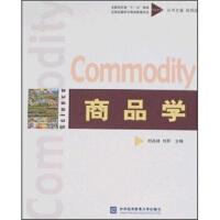 【二手书8成新】:商品学 刘莉,刘北林 对外经济贸易大学出版社