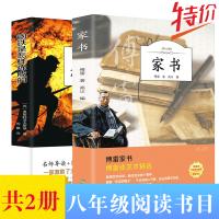 傅雷家书+钢铁是怎样炼成的练成的 全2册 媲美人民文学出版社【含知识考点及答案】学校推荐版本