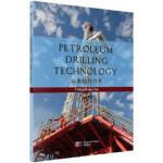 石油钻井技术(英文版) Petroleum Drilling Technology 高长虹 科学出版社 9787030