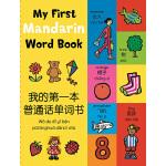 英文原版 My First Mandarin Word Book 我的第一本普通话单词书