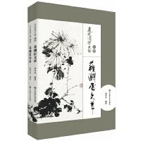 走近国学大师(上下卷):苏渊雷文萃、苏渊雷评传