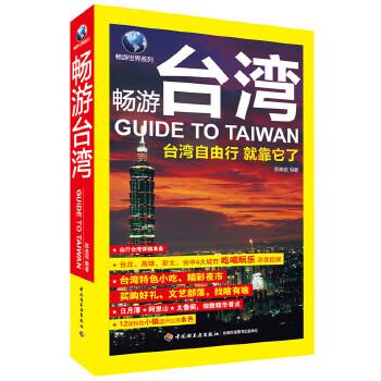 畅游台湾(pdf+txt+epub+azw3+mobi电子书在线阅读下载)