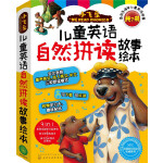 儿童英语自然拼读故事绘本(套装7册)