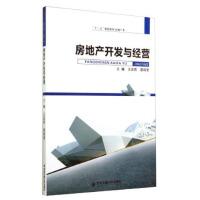 【正版二手书9成新左右】房地产开发与经营/ 房地产类 王涯茜,雷晓莹 西安交通大学出版社