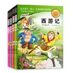 中国经典四大名著 彩图注音 水浒传西游记红楼梦三国演义 4-5-6-7-8-9-12岁儿童文学读物小学生一二三年级课外