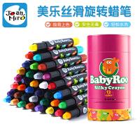 美乐 儿童宝宝蜡笔安全可水洗幼儿园画笔彩色旋转油画棒套装