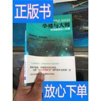 [二手旧书9成新]小楼与大师:科学殿堂的人和事 /卢昌海著 清华大?