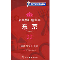 米其林红色指南--东京,(日)案西昭雄,杜欣阳,白晓煌,化学工业出版社,9787122035202