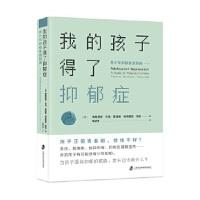 我的孩子得了抑郁症:青少年抑郁家庭指南(第二版),美)弗朗西斯·马克·蒙迪莫 帕特里克·凯利,陈洁宇,上海社会科学院出