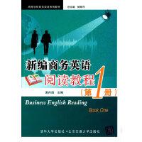 新编商务英语阅读教程(第1册)