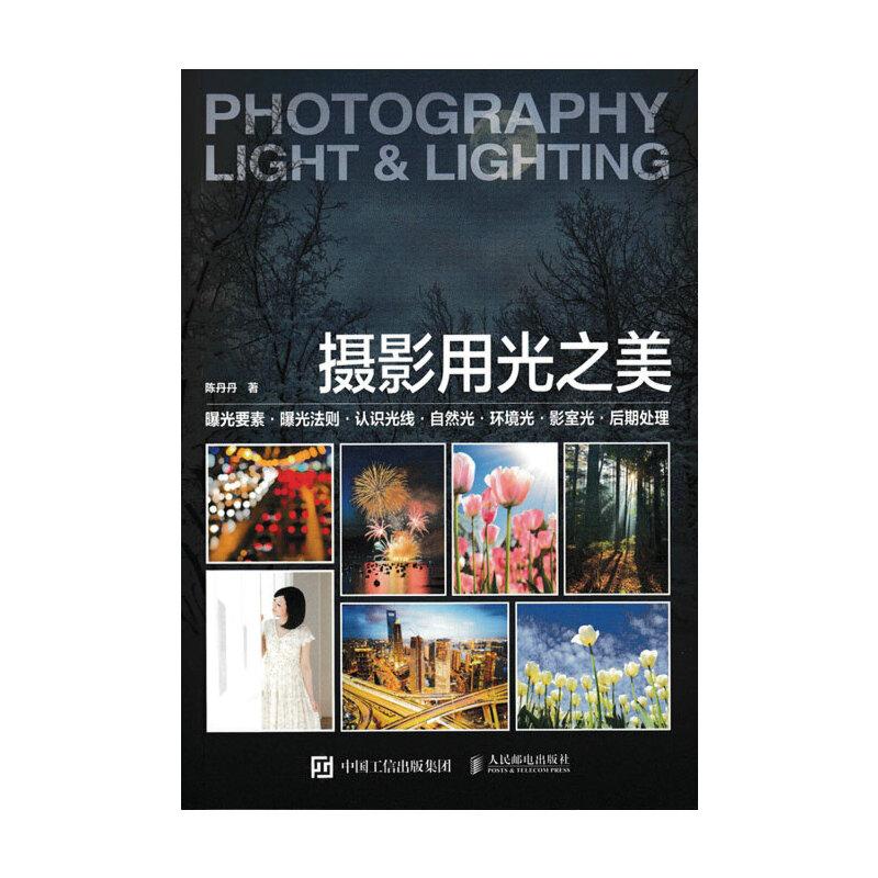 摄影用光之美 零基础开始学摄影用光,提升用光与曝光水平,一本就够!精彩、丰富的实例开拓你的审美视野!摄影教程 摄影书籍 摄影入门
