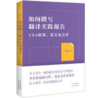 如何撰写翻译实践报告:CEA框架 范文及点评