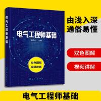 电气工程师基础 双色图解视频讲解 电气工程理论基础 电路电子技术元器件基础知识书籍