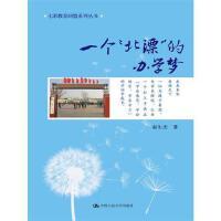 【二手书8成新】一个北漂的办学梦(七彩教育同盟 赵生杰 中国人民大学出版社