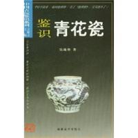【二手书8成新】鉴识青花瓷 吴战垒 福建美术出版社