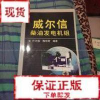 【旧书二手书9成新】威尔信柴油发电机组 陶东明 机械工业出版社9787111189978