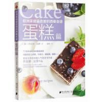 欧洲家庭最喜爱的西餐食谱 蛋糕篇 (英)乔安娜・法罗 ,徐彬 广东南方日报出版社 9787549112241
