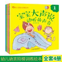 宝宝大声说(全4册)幼儿图书 早教书 儿童书籍 桃乐工作室 【新书店 正版书】