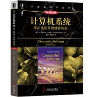 计算机系统:核心概念及软硬件实现(原书第5版) 9787111616849 J.,斯坦利・沃法德(J.,Stanley,