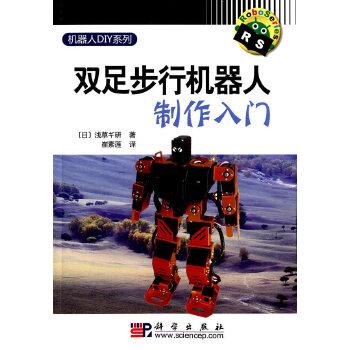 双足步行机器人...