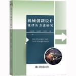 机械创新设计规律及方法研究